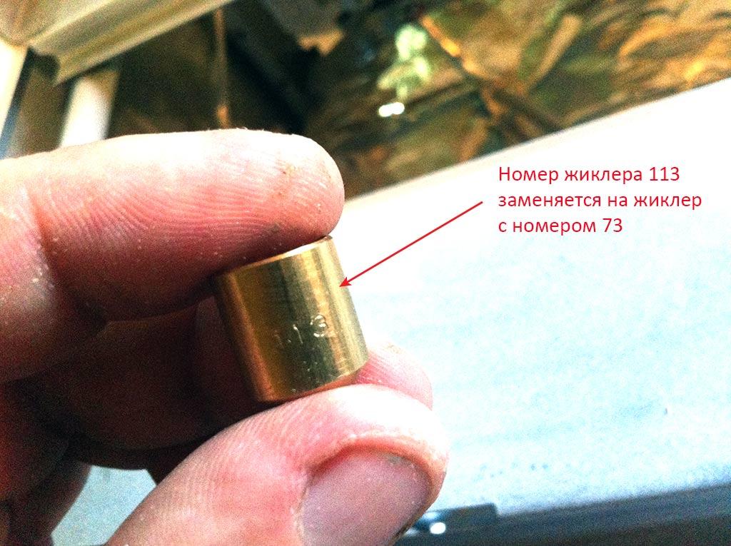 Замена жиклеров газовая плита дарина своими руками